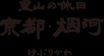 里山の休日 京都・烟河 けぶりかわ